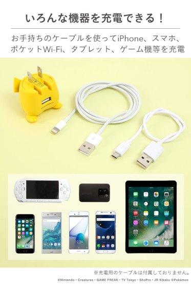 pokemon-pikachu-usb-ac-adapter-3