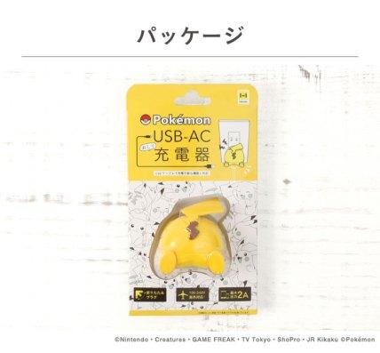 pokemon-pikachu-usb-ac-adapter-9