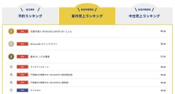 taiko-switch-jp-rankings-1