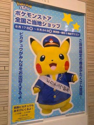 pokemon-store-regional-shop-aug182018-photo-4