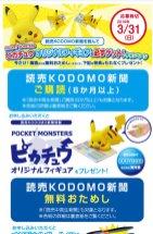 yomiuri-kodomo-pikachu-figure-4