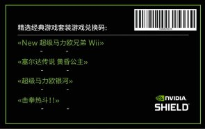 nvidia-shield-nintendo-edition-2