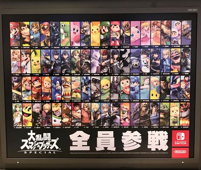 Super Smash Bros Ultimate Everyone Is Here Billboard