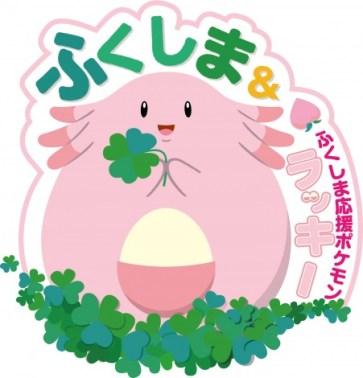 pokemon-fukushima-chansey-2019-feb182019-1
