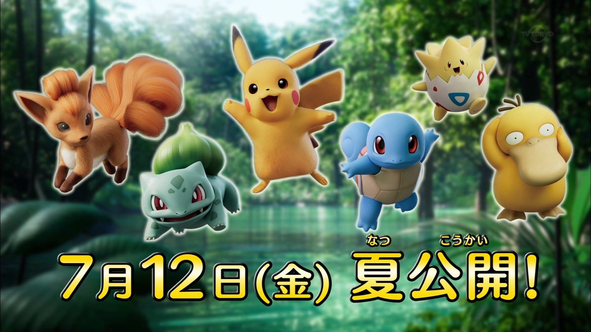 How Bulbasaur Squirtle Togepi And Psyduck Will Look In Pokemon
