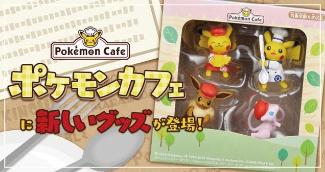 pokemon-cafe-1stanniversary-merch-feb282019-1
