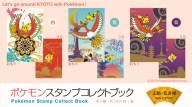 pokemon-stamp-collect-book-kyoto-mar72019-1