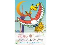 pokemon-stamp-collect-book-kyoto-mar72019-4