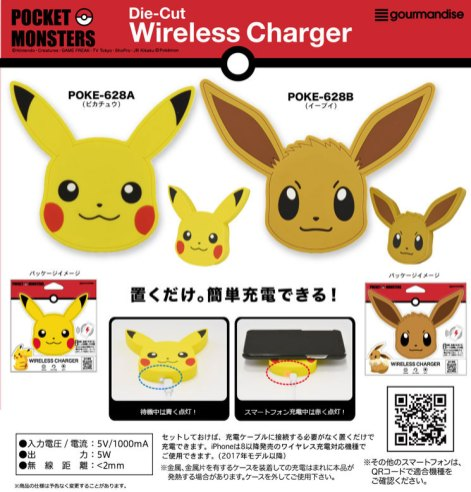 gourmandise-pokemon-diecut-wireless-charger-apr22019-5