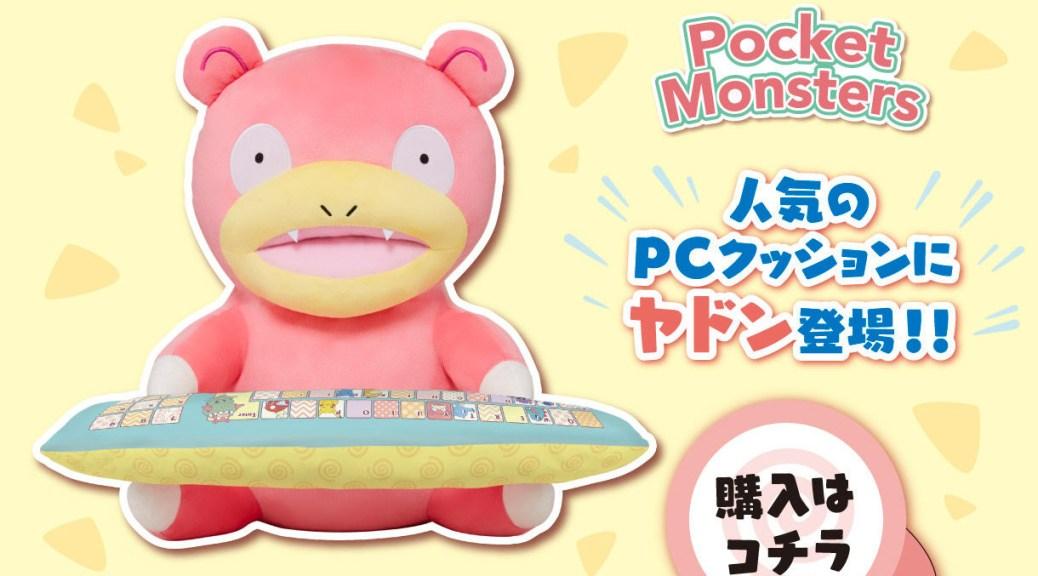 Pokemon Pc Cushion Slowpoke Up For International Pre Order