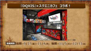 dragon-quest-xi-s-archive-tgs2019-matome32