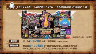 dragon-quest-xi-s-archive-tgs2019-matome46