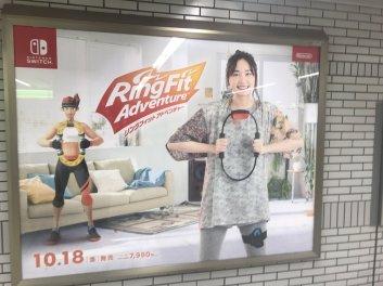 ring-fit-adventure-kanban-koukoku1