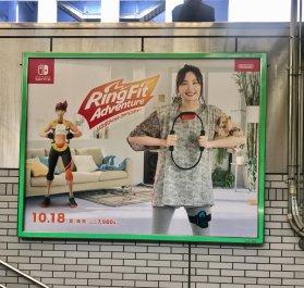 ring-fit-adventure-kanban-koukoku2