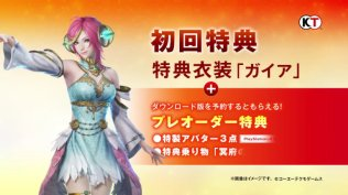 warriors-orochi-4-deluxe-gaia-preorder-bonus-jp-sep152019-1