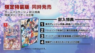 touhou-sky-arena-for-nintendo-switch-physical-version-announce12