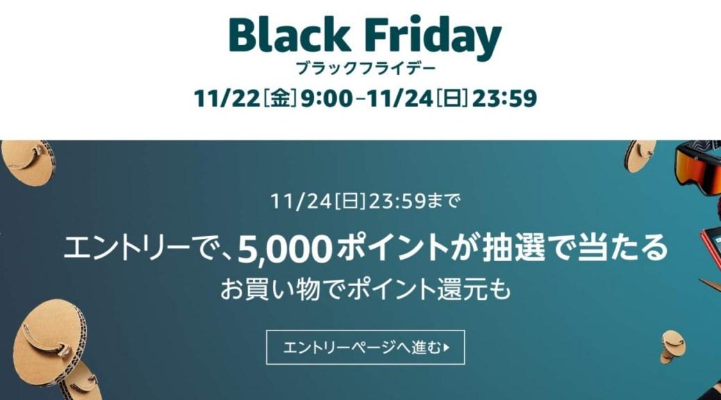 Amazon Japan Black Friday Sale Kicks Off November 22