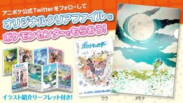 pokecen-anime-file-distribution-nov152019-1
