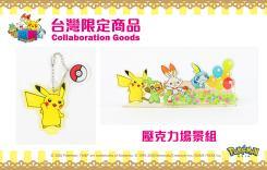 pokemon-sword-shield-shop-cafe-taiwan-collab-dec312019-1