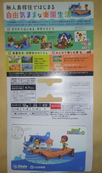 animal-crossing-new-horizons-download-card-japan-mar12020-2