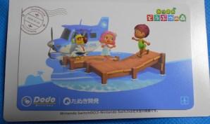 animal-crossing-new-horizons-download-card-japan-mar12020-5