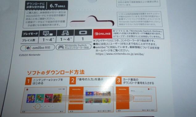 animal-crossing-new-horizons-download-card-japan-mar12020-8