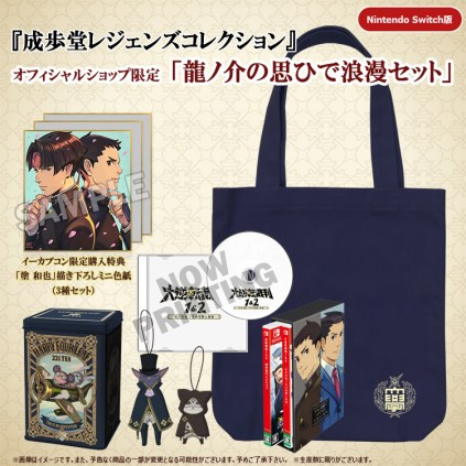 ecapcom-phoenix-wright-ace-attorney-turnabout-collection-limited-edition-productimg-1