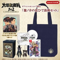 ecapcom-phoenix-wright-ace-attorney-turnabout-collection-limited-edition-productimg-greatonly