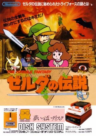 FDS_Flyer_Zelda