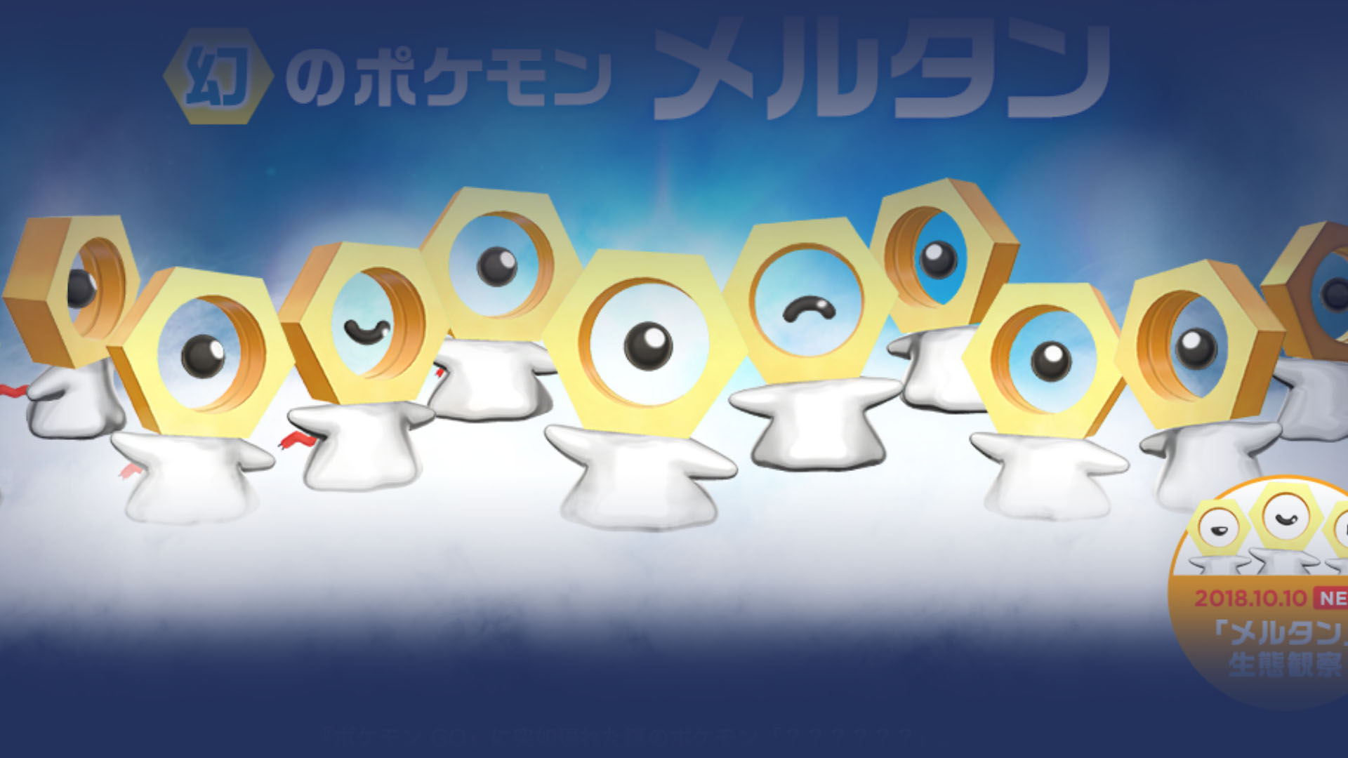 See More Of Meltan On The Japanese Pokmon Lets Go