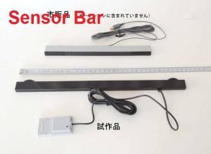 Gamecube Prototype Wii Sensor Bar