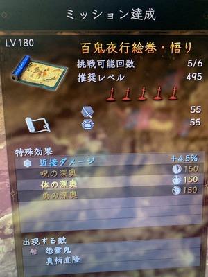 仁王 2 5ch