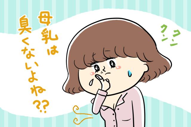 臭いの原因が何なのか困惑しているママ