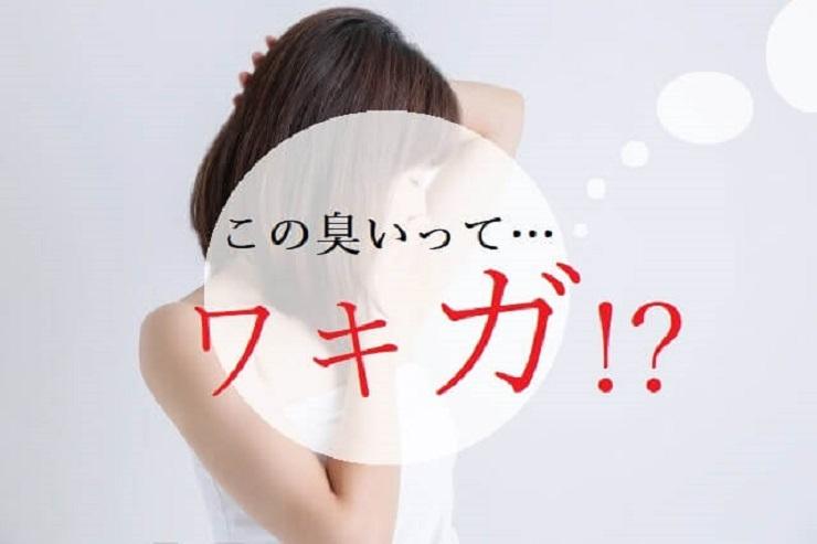 ワキガかも?ワキガ体質の特徴7つと臭いを悪化させる原因