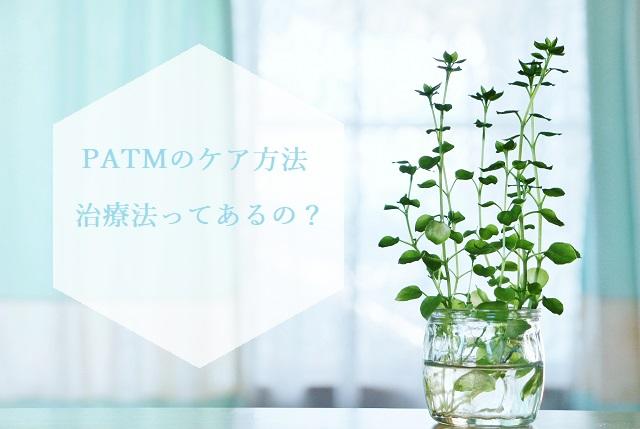 PATMのケア方法!治療法ってあるの?
