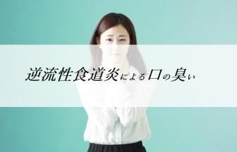 逆流性食道炎による口臭の対処法まとめ