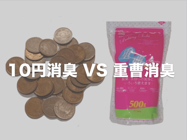 10円VS重曹