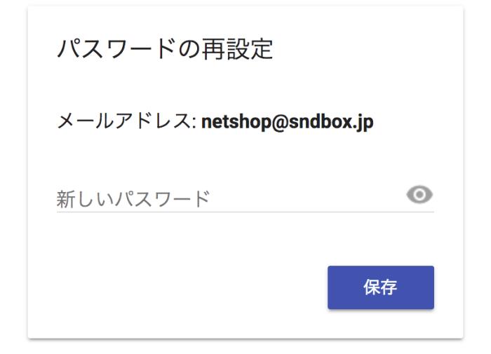 新しいログインパスワードを入力します