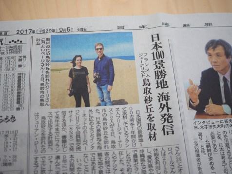 Dans le journal quotidien de Tottori