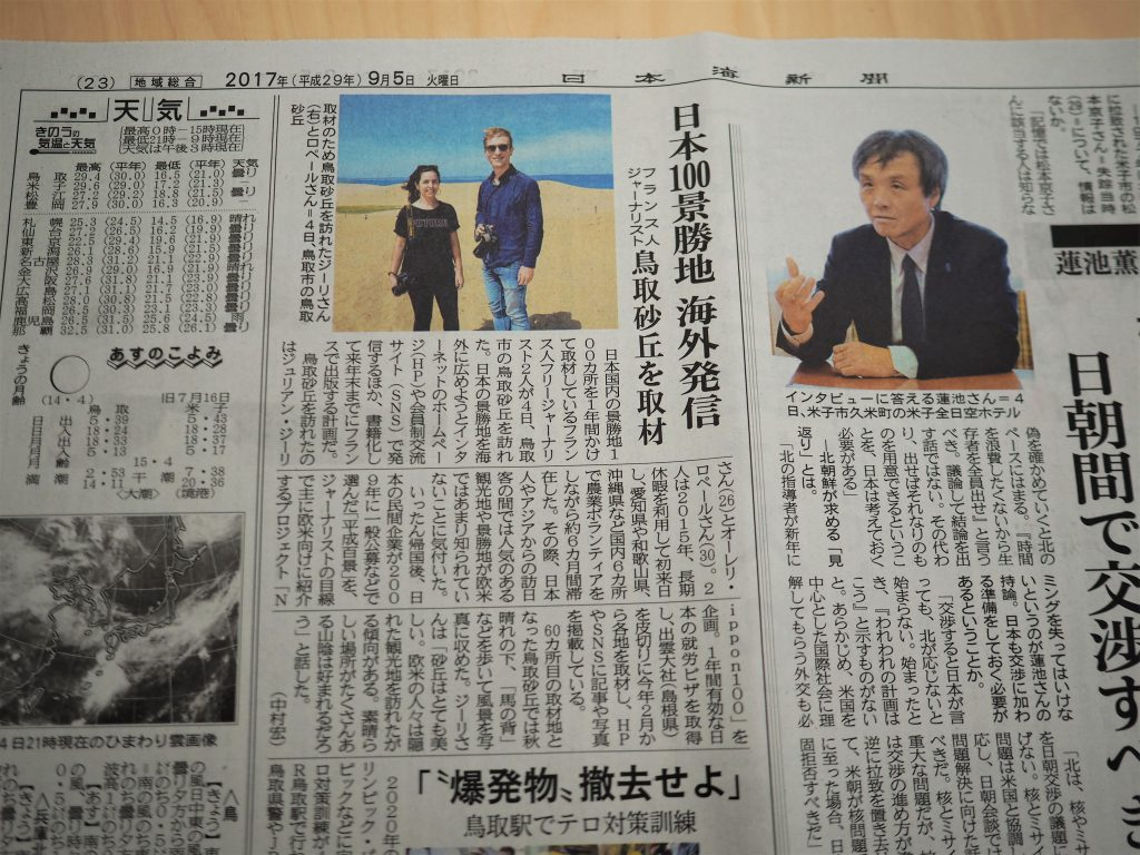 日本海新聞 Nihonkai Shimbun Article
