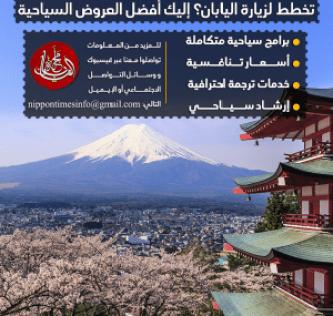 هل تخطط للسفر إلى اليابان من أجل السياحة؟ لا تتردد بالتواصل معنا