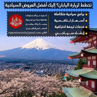هل تخطط للسفر إلى اليابان من أجل السياحة؟ لا تتردد بالتواصل معنا عبر صفحتنا على فيسبوك