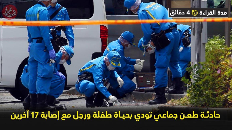 حادثة طعن جماعي تودي بحياة طفلة ورجل مع إصابة 17 آخرين