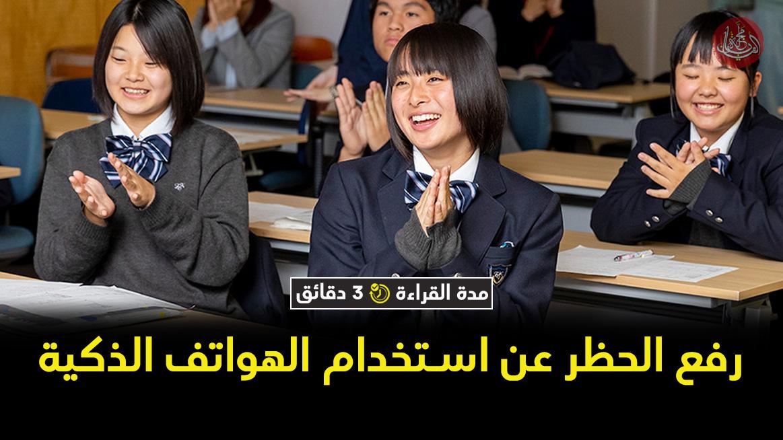 رفع الحظر عن استخدام الهواتف الذكية في المدراس اليابانية