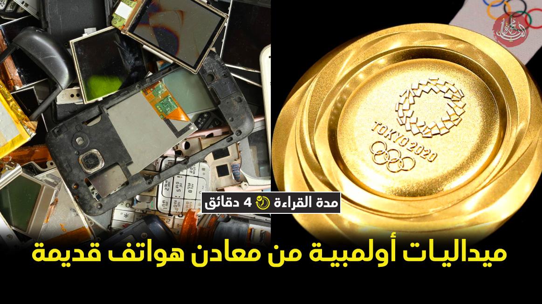 ميداليات أولمبياد طوكيو مستخلصة من معادن هواتف قديمة