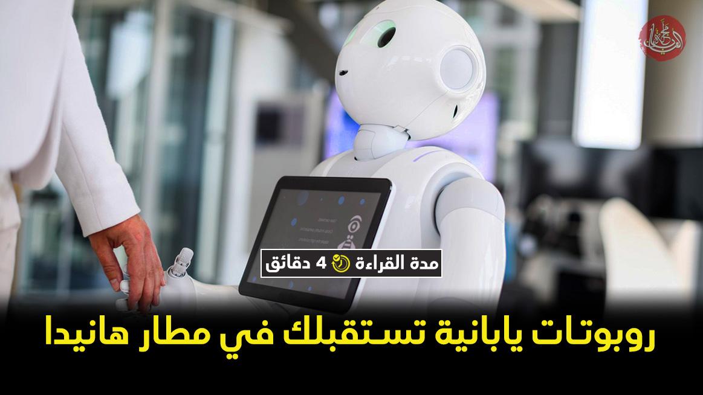 روبوتات يابانية تستقبلك في مطار هانيدا خلال 2020