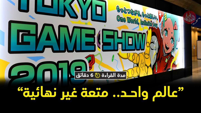 ملخص أحداث معرض طوكيو للألعاب TGS 2019