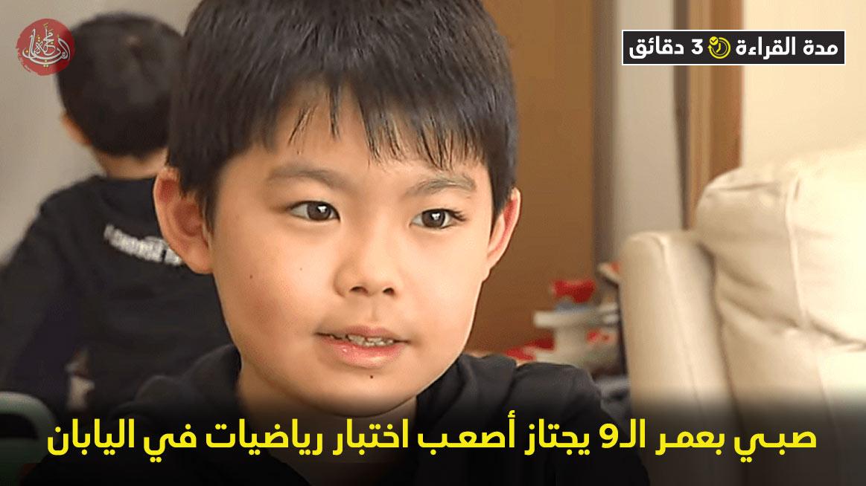 صبي بعمر الـ9 يجتاز أصعب اختبار رياضيات في اليابان