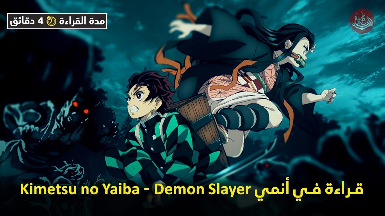 قراءة في أنمي Kimetsu no Yaiba - Demon Slayer