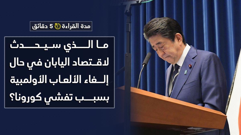 ما الذي سيحدث لاقتصاد اليابان في حال إلغاء الألعاب الأولمبية بسبب تفشي كورونا؟